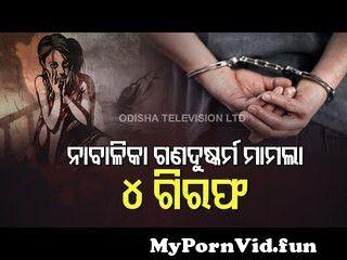 View Full Screen: bhubaneswar minor girl 39gang rape39 case crime branch arrests 4 persons.jpg