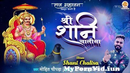 View Full Screen: mohit chopra shree shani chalisa.jpg