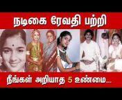 Tamil Rail