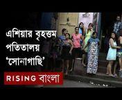 Jago Bangla Plus
