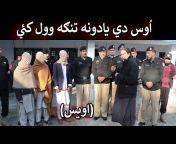Yousaf Jan Utmanzai Official