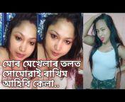 Assam Entertainment