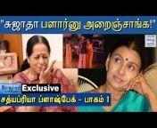 Hindu Tamil Thisai