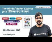Let's Crack UPSC CSE Hindi