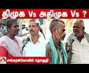 Aadhan Tamil