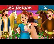 Khmer Fairy Tales