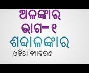 odisha siksha