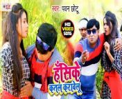 VIDEO - हंसिके कतल करावेलु - Pawan Chhotu - Hanshike Katal Karawelu - Bhojpuri Video Song 2021<br/><br/>➤Bhojpuri Song - Hanshike Katal Karawelu<br/>➤Album - Hanshike Katal Karawelu<br/>➤Singer - Pawan Chhotu<br/>➤Lyricist - Rajpati Chaturvedi Pagal<br/>➤Music -Raja Bhattacharya<br/>➤Video Director - <br/>➤Music Label - Team Films <br/>➤Digital Partner - ViaNet Media Pvt. Ltd.<br/>➤Parent Label(Publisher) - Ganesh Chandra Surya Team Film Pvt Ltd.<br/><br/>#teamfilmsbhojpuri #bhojpurivideo2021