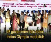 Uttar Pradesh Chief Minister Yogi Adityanath on Thursday felicitated Indian Olympians who won medals in Tokyo 2020. Gold medal winner (Javelin) Neeraj Chopra was awarded Rs 2 crore, while silver medallists Ravi Dahiya and Mirabai Chanu received Rs 1.5 crore each. Three individual bronze medallists — Shuttler P.V. Sindhu, Boxer Lovlina Borgohain and Wrestler Bajrang Punia received Rs 1 crore each. Both the Deputy CMs — Dinesh Sharma, Keshav Prasad Maurya and Governor Anandiben Patel were also present in the event.