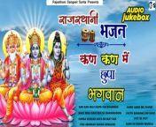 Rajasthani Bhajan || Kan Kan Me Chupa Hai Bhagwan || JUKEBOX || FULL AUDIO - Mp3 || Marwadi NON STOP Bhajan || Rajasthani Devotional Songs || Bhakti Geet <br/><br/><br/><br/>-------------------------<br/>VIDEO Credits:-<br/>-------------------------<br/>♫ Album : Kan Kan Me Chupa Hai Bhagwan<br/>♫ Singer : <br/>♫ Music : Traditional<br/>♫ Lyrics : Traditional<br/>♫ Category : Devotional <br/>♫ Track Genre : Bhakti Song<br/>♫ Music Label : Rajasthani Sangeet Sarita<br/>♫ VIDEO : Sarwan Dhamu<br/>♫ Camera Man : Shravan Suthar Dhamu <br/>♫ Producer : Shravan Suthar<br/>♫ Digital Partner : Anita Films<br/>♫ Managed By : Chhagan Purohit<br/><br/>if you want to book any celebrity for stage show, super star night, live program, jagaran, mata ki chowki, ticket show, orchestra, road show, public show, sadi vivah show, hindi, bhojpuri, marathi, gujarati, marwadi, haryanvi, rajasthani, punjabi, bhojpuri super star & bollywood super star hero, heroine, singer new & latest ranga rang program, shivratri, ramnavmi, navratri, bhajan sandhya, u can contact us For Stage Show, Super star Night, Jagaran, Program U Can Call. 09824141451<br/><br/>#AnitaFilms<br/>#ShravanSutharDhamu <br/>#RajasthaniBhajan<br/>#MarwadiBhajan<br/>#RajasthaniLiveBhajan<br/>#MarwadiLiveBhajan<br/>#RajasthaniSong<br/>#MarwadiSong<br/>#RajasthaniVideoSong<br/>#MarwadiVideoSong<br/>#NewRajasthaniSong<br/>#LatestRajasthaniSong