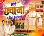Song - Sahi Ajmer ke hai lakho parwane<br/>Album - Rang De Rang E Ali Me Khwaja Piya<br/>Singer - Nizami Bandhu<br/>Music - Raju khan<br/>Lyrics - Mobin Tariq<br/>Music Label - Bismillah<br/>Email ID - info@vianetmedia.com<br/>Contact Person : Musharrat Ali (8448998773)<br/>Stay Connect With Us !!!<br/>Facebook - https://www.facebook.com/bismillah0786<br/>Twitter - https://twitter.com/Bismillaha2z<br/>Blogger - http://bismillah0786.blogspot.com/<br/><br/>OLD-ISL-1442
