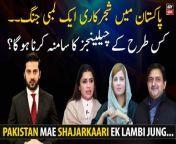 Pakistan Mae Shajarkaari Ek Lambi Jung...