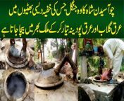 In this video, UrduPoint anchor Zahir Mehmood has taken us to Kallar Kahar where rose water and other distillates are made. How these distillates are made, what is the whole process and which ingredients are used let us know in this video. <br/>Anchor: Zahir Mehmood<br/><br/>#ArqeGulab #ArqePudina #RoseWaterMaking #Chakwal<br/><br/>Follow Us on Facebook : https://www.facebook.com/urdupoint.network/<br/>Follow Us on Twitter : https://twitter.com/DailyUrduPoint <br/>Follow Us on Instagram : https://www.instagram.com/urdupoint_com/<br/>Visit Us on Web : https://www.urdupoint.com/
