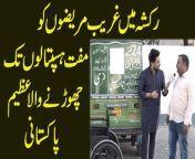 #RikshawAmbulance #Humanity<br/>رکشہ میں غریب مریضوں کو مفت ہسپتالوں تک چھوڑنے والا عظیم پاکستانی