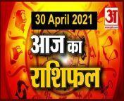 #30thAprilHoroscope #30thAprilKaRashifal #AajKaRashifal<br/>30th April Rashifal 2021   Horoscope 30th April   30 अप्रैल राशिफल   Aaj Ka Rashifal