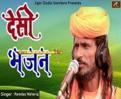 #बाबारामदेवजी का ऐसा भजन पहले कभी नहीं सुना होगा | मारवाड़ी देसी भजन | Rajasthani New Bhajan - #2021 - Baba Ramdevji Bhajan -Marwadi Video Song<br/><br/><br/><br/>-------------------------<br/>VIDEO Credits:-<br/>-------------------------<br/>❂ Song : बाबा रामदेवजी भजन<br/>❂ Singer : Ramdas Maharaj <br/>❂ Music & Lyrics : Traditional<br/>❂ Producer : Deepak Jeewnani <br/>❂ Presented By : Jigar Studio, Sanchore<br/>❂ Digital Partner : Anita Films<br/>❂ Managed By : Chhagan Purohit<br/><br/>➩©copyright : Anita Films<br/><br/>➩ Subscribe - https://goo.gl/6uQSTs<br/>➩ Facebook Page - https://goo.gl/wXyowd<br/>➩ Twitter -https://goo.gl/Opd1UM<br/>➩ Website - http://www.anitafilm.com<br/>➩ Dailymotion - https://goo.gl/J302B3<br/><br/>#RajasthaniSong<br/>#MarwadiSong<br/>#RajasthaniBhajan<br/>#MarwadiBhajan<br/>#DesiBhajan<br/>#RajasthaniDesiBhajan<br/>#MarwaidDesiBhajan<br/>#BabaRamdevjiBhajan<br/>#RamdevjiBhajan<br/>#AnitaFilms