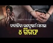 Bhubaneswar Minor Girl 'Gang Rape' Case - Crime Branch Arrests 4 Persons<br/><br/>OdishaTV is Odisha's no 1 News Channel. OTV being the first private satellite TV channel in Odisha carries the onus of charting a course that behoves its pioneering efforts.<br/>Accordingly its charter objectives are FREE, FAIR and UNBIASED. OTV delivers reliable information across all platforms: TV, Internet and Mobile.<br/><br/>Stay tuned for all the breaking news !<br/><br/>Visit Our Website https://odishatv.in/<br/>News In Odia: https://khabar.odishatv.in/<br/>Android App: https://bit.ly/OTVAndroidApp<br/>iOS App: https://bit.ly/OTViOSApp<br/>Watch Live: https://live.odishatv.in/<br/>YouTube: https://goo.gl/Ehz6OP<br/>Facebook: https://www.facebook.com/otvkhabar<br/>OTV English Facebook : https://www.facebook.com/otvnews<br/>Telegram @otvtelegram @otvkhabar<br/>Twitter: https://twitter.com/otvnews<br/>Instagram: https://www.instagram.com/otvnews/<br/><br/><br/>#OdishaTV #OTV