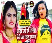 Antra Singh Priyanka Song | यादव जी के धोखा देके चल गइलू काजल | Ranjit Jaikar Yadav | Bhojpuri Song<br/><br/>➤Bhojpuri Song - Yadav Ji Ke Dhokha Deke Chal Gailu Kajal<br/>➤Album - Yadav Ji Ke Dhokha Deke Chal Gailu Kajal<br/>➤Singer - Ranjit Jaikar Yadav & Antra Singh Priyanka<br/>➤Lyricist - Kanhaiya Ji<br/>➤Music -Deepak Dilkash<br/>➤Video Director - Sunil Chauhan<br/>➤Music Label - Team Films <br/>➤Digital Partner - ViaNet Media Pvt. Ltd.<br/>➤Parent Label(Publisher) - Ganesh Chandra Surya Team Film Pvt Ltd.<br/>©TFB-1739