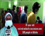 A 70-year-old retired Auxiliary Nurse Midwife (ANM) Basanti Devi has vaccinated over 500 people in Mayurbhanj. Speaking to ANI, Basanti said, \