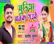 चुड़िया चनक गउवे - Santosh Suman - Bhojpuri Super Hit Song - Lokgeet Bhojpuri - New Bhojpuri Song<br/><br/>OMMBG 29705<br/>► Album : Chudiya Chanak Gauwe<br/>► Song : Chudiya Chanak Gauwe<br/>► Singer : Santosh Suman<br/>► Lyrics : Ajit Jogadi<br/>► Design&Public : Gaurav Babu<br/>► Music : Om Prakash \
