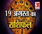 #19AugustRashifal #Horoscope19August #Astrology19August<br/>19 August Rashifal 2021   Horoscope 19 August   19th August Rashifal   Aaj Ka Rashifal<br/>