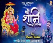 Shree Shani Chalisa, Mohit Chopra, Shani Dev