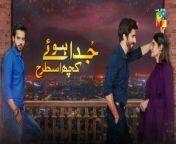 Juda Huay Kuch Is Tarah, Episode 21, HD Full Official Video - 20 September 2021<br/><br/>Starring: <br/>Nabeel Zuberi, Dur-e-Fishan, Hassan Khan, Sabeena Syed, Shabbir Jan, Farida Shabbir, Salma Hasan, Saima Qureshi, Aimen Shehzadi, Kashif Mehmood, Sohail Sameer, Salma Qadir, Khalid Shaheen & Others.<br/><br/>Director: Syed Waheb Jaffri<br/><br/>Writer: Khalil Ur Rehman (K Rehman)<br/><br/>Producer: Momina Duraid Productions<br/><br/>#JudaHuayKuchIsTarah #HUMTV #NabeelZuberi #Dur-e-Fishan #HassanKhan #SabeenaSyed #ShabbirJan #SyedWahebJaffri #UzmaIftikhar #KhalilUrRehman