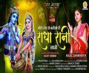 Mithe Ras Se Bharyo Radha Rani Laage, Kajal, Radha Rani Bhajan, Radha Ashtami Special