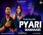 Pyari Manhaari, Dheeraj Bhandari