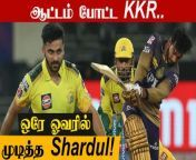 #KKR<br/>#CSK<br/>#IPL2021<br/><br/>IPL 2021 Final, CSK vs KKR Live Cricket Score: Chennai lift 4th IPL title, beat Kolkata by 27 runs in the final in Dubai<br/><br/>4 வது முறையாக கோப்பையை வென்ற CSK