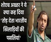 Shoaib Akhtar, the former fast bowler of the Pakistan Cricket Team, is always in the headlines. Shoaib Akhtar, popularly known as Rawalpidni Express, always makes headlines by giving some statements. But this time he has said something that has made Indian fans very disappointed. He has given a statement that if he had played the 2011 World Cup Semi Final against Team India, he would have broken the ribs of some Indian players. <br/><br/>Pakistan Cricket Team के पूर्व तेज़ गेंदबाज़ Shoaib Akhtar हमेशा ही सुर्खियों में रहते हैं। कुछ न कुछ बयान देकर रावलपिंडी एक्सप्रेस नाम से मशहूर Shoaib Akhtar हमेशा ही सुर्खियां बटोरते हैं। लेकिन इस बार उन्होंने कुछ ऐसा कह दिया हैं जिससे की भारतीय फैंस काफी ज्यादा निराश हो गए हैं। उन्होंने बयान दिया हैं की अगर वो Team India के खिलाफ 2011 World Cup Semi Final खेले होते तो कुछ भारतीय खिलाड़ियों की पसलियां जरूर तोड़ देते। <br/><br/>#ShoaibAkhtar #IndiavsPakistan #Pakistan