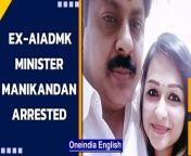Former AIADMK minister M Manikandan was arrested in Bengaluru by the Chennai city police for allegedly-raping a Malaysian woman, causing miscarriage as well as for criminal intimidation, news agency ANI reported.<br/><br/>#Manikandan #AIADMK #MalaysianWoman